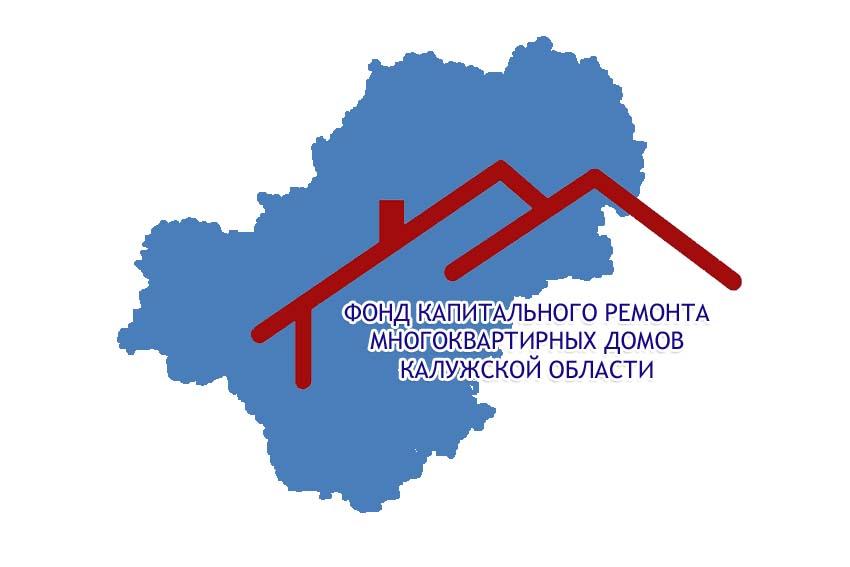 Фонд Капитального ремонта мнеогоквартирных домов Калужской области