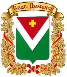 Администрация г.Спас-деменск